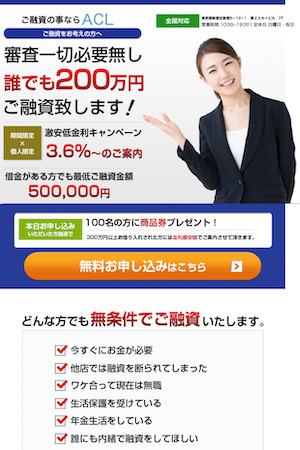 ACLのヤミ金サイト