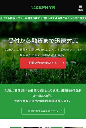 ゼファーのソフト闇金サイト