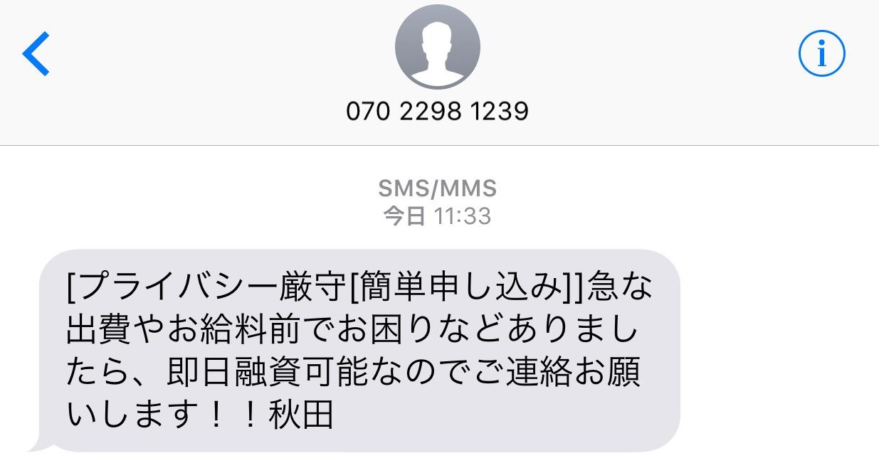 07022981239の秋田からのメール画像