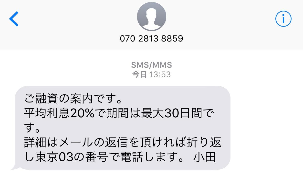 07028138859の小田からのメール画像