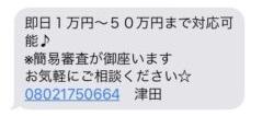 08021750664の津田からのメール画像