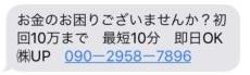 09029587896の(株)UPからのメール画像
