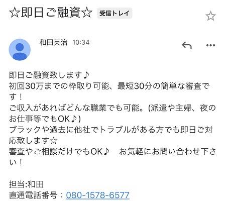 08015786577の和田英治からのメール画像