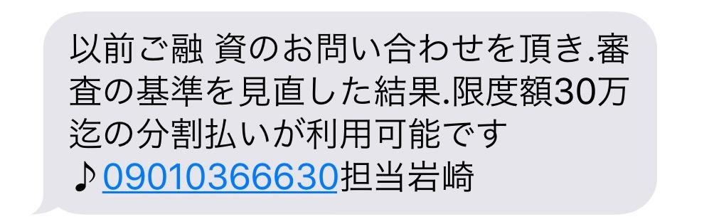 09010366630の岩崎からのメール画像