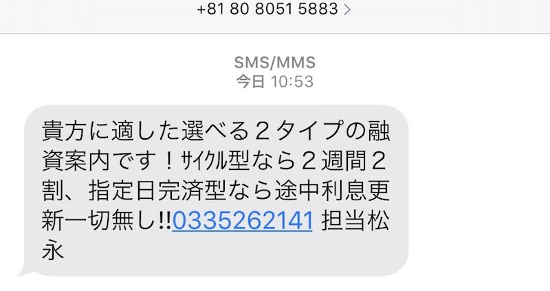 0335262141の松永からのメール