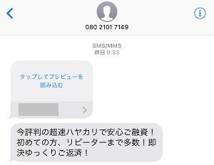 08021017149の超速ハヤカリからのメール