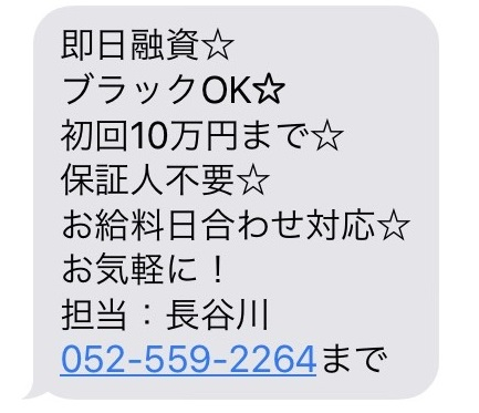 0525592264の長谷川からのメール