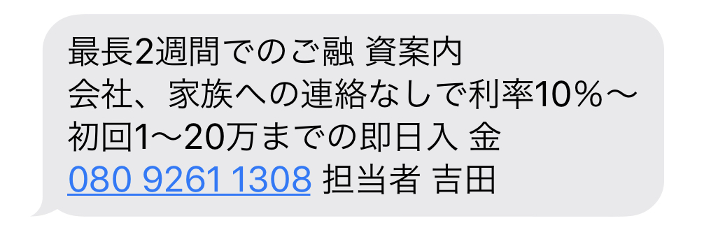 08092611308の吉田からのメール