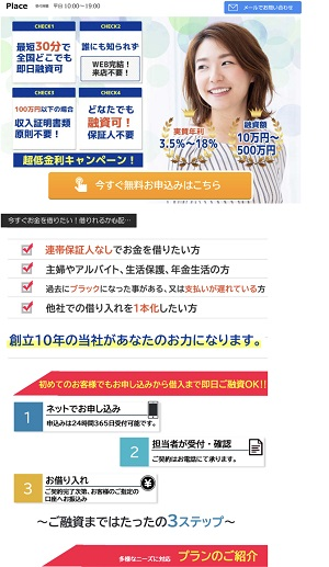 Placeのヤミ金サイト