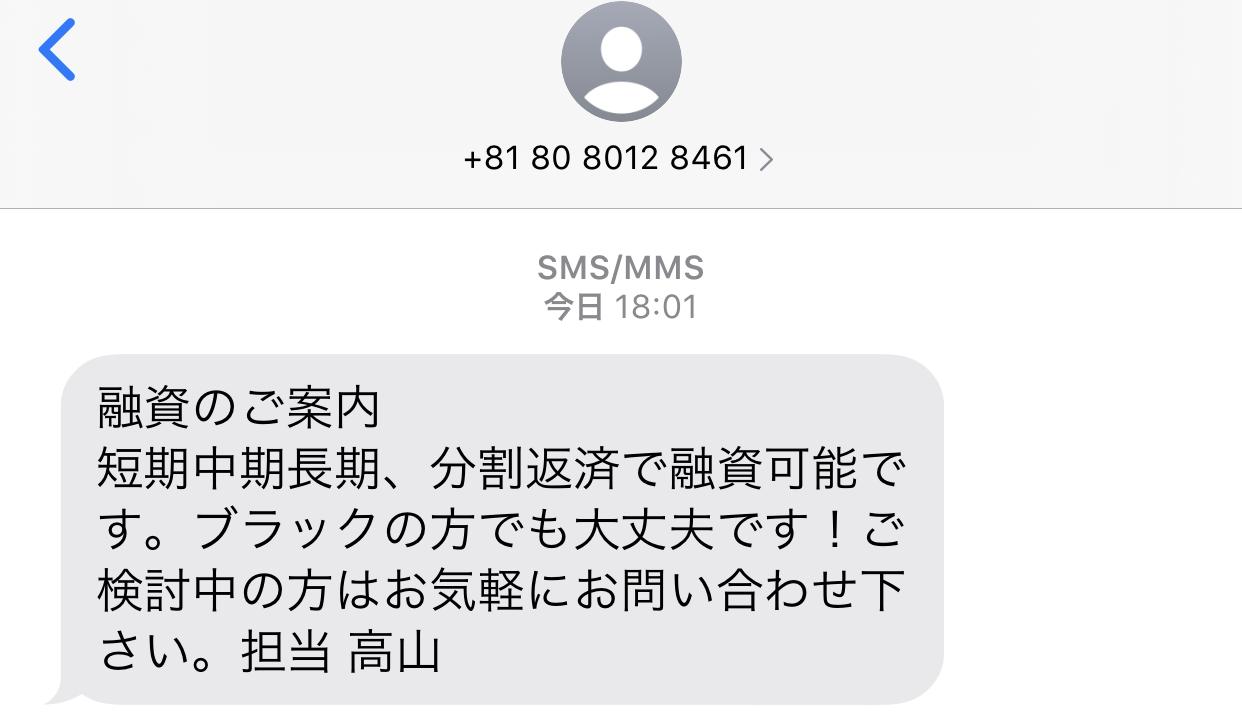 08080128461からのメール