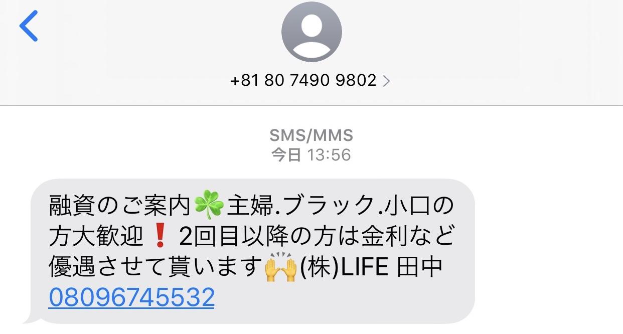 08096745532の(株)LIFEからのメール