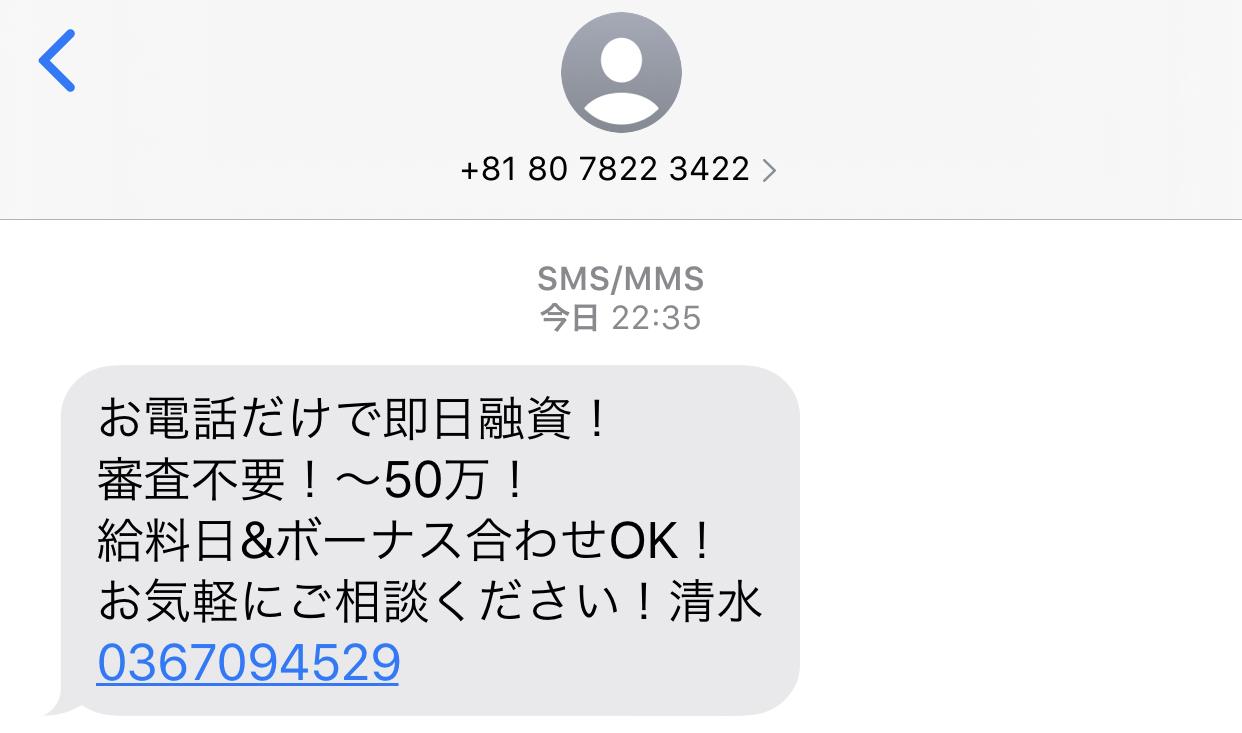 0367094529からのメール