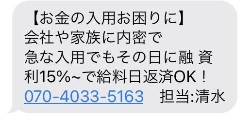 07040335163からのメール
