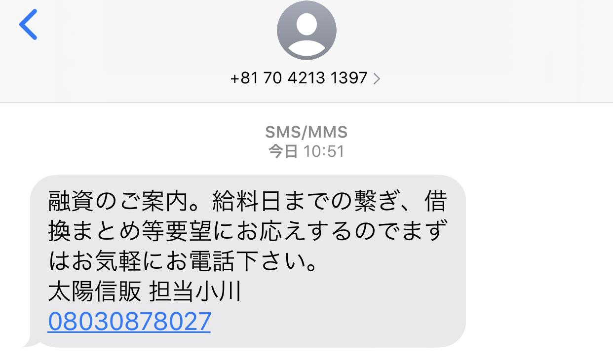08030878027からのメール