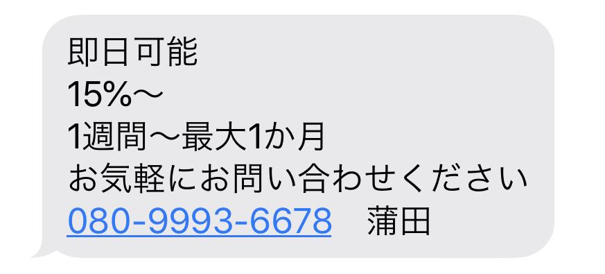 08099936678からのメール