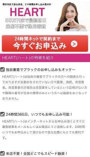HEARTのヤミ金スマホサイト