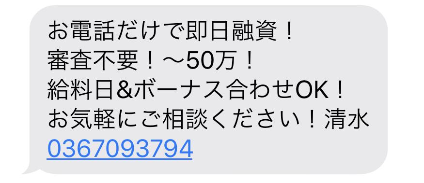 0367093794からのメール