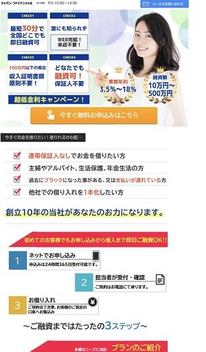 ジャパン・ファイナンシャルのヤミ金スマホサイト