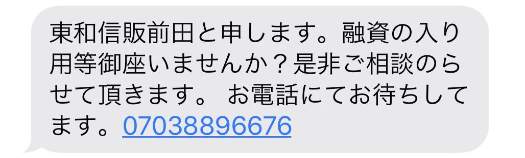 07038896676からのメール
