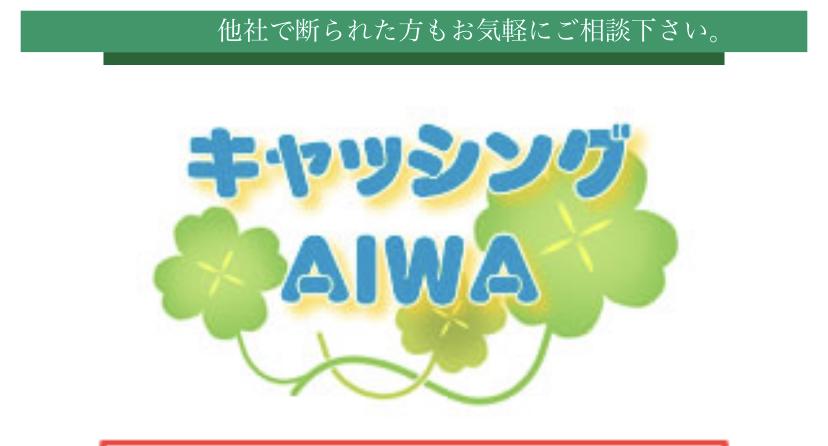 キャッシングAIWAのヤミ金サイト
