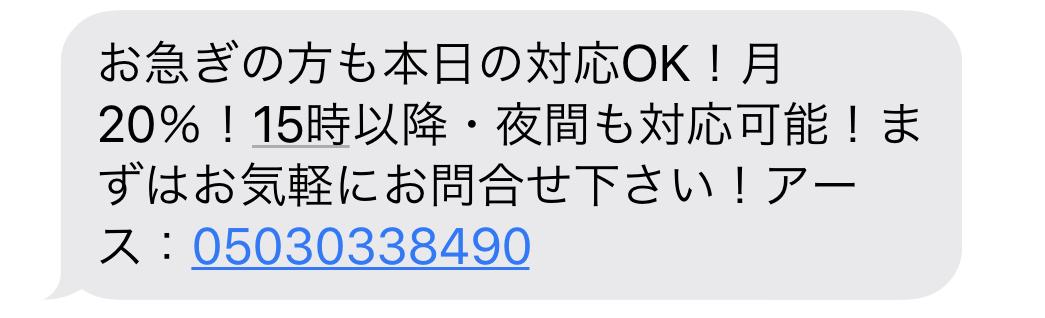 05030338490からのメール