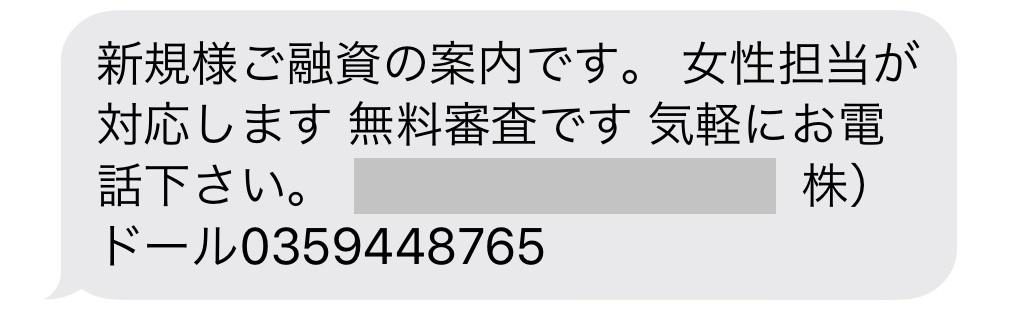 0359448765からのメール