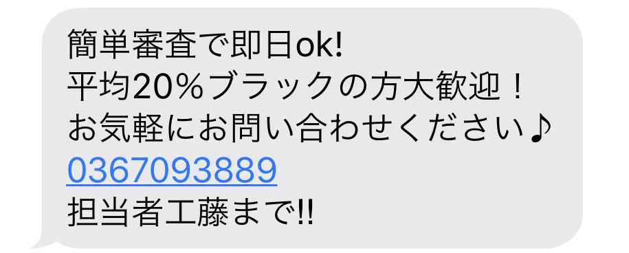 0367093889からのメール
