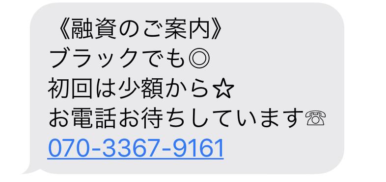07033679161からのメール
