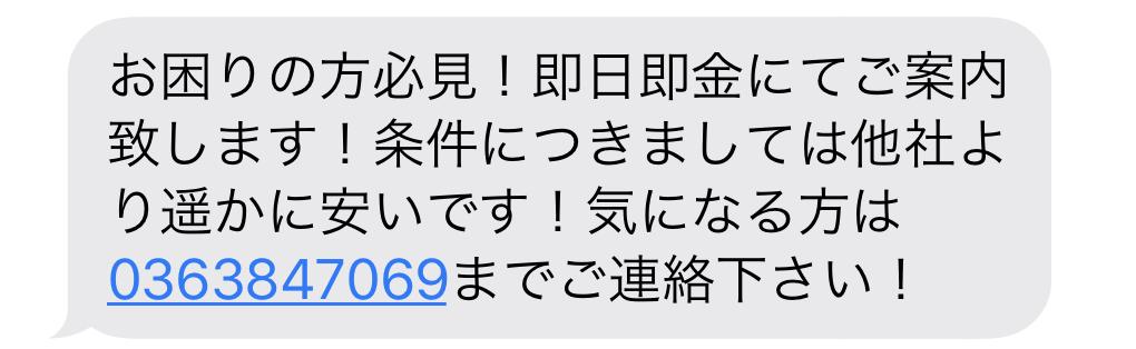 0363847069からのメール