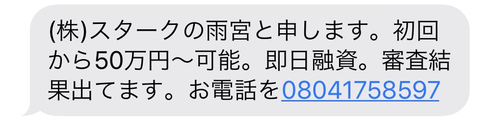 08041758597からのメール
