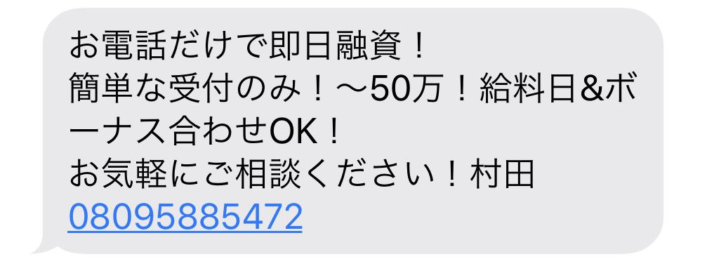 08095885472からのメール