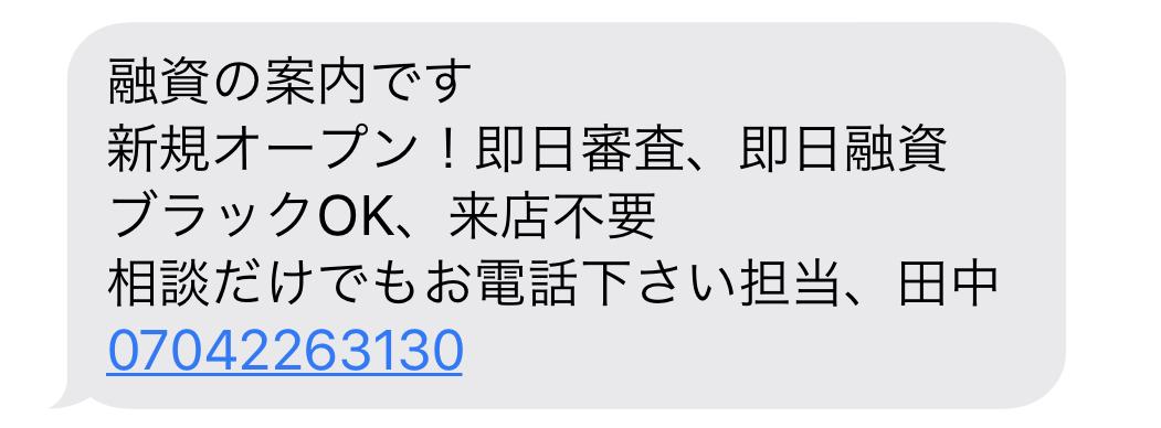 07042263130からのメール