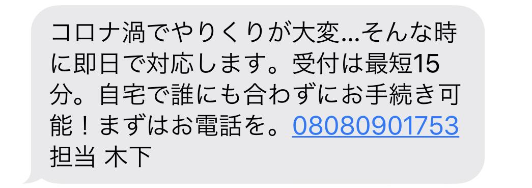08080901753からのメール