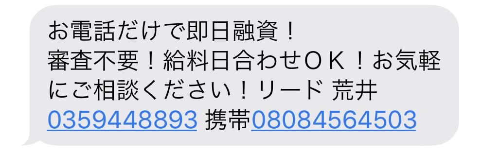 08084564503からのメール